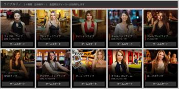 ライブカジノ.png